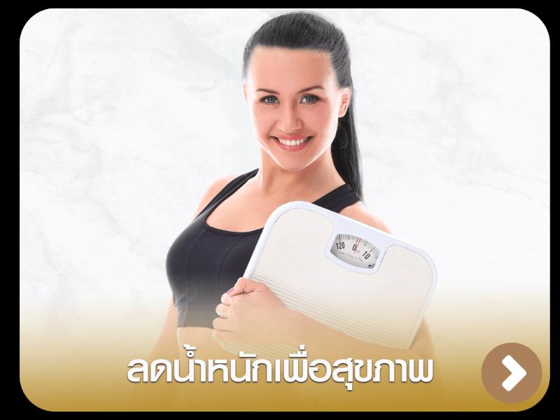 ลดน้ำหนักเพื่อสุขภาพ